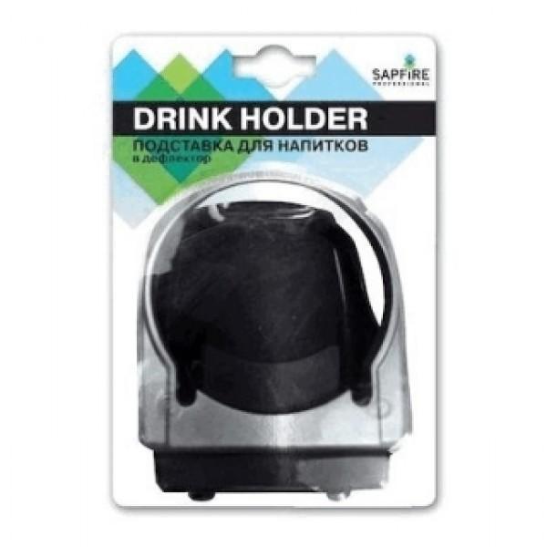 SCH-0412 Подставка для напитков в дефлектор Drink Holder