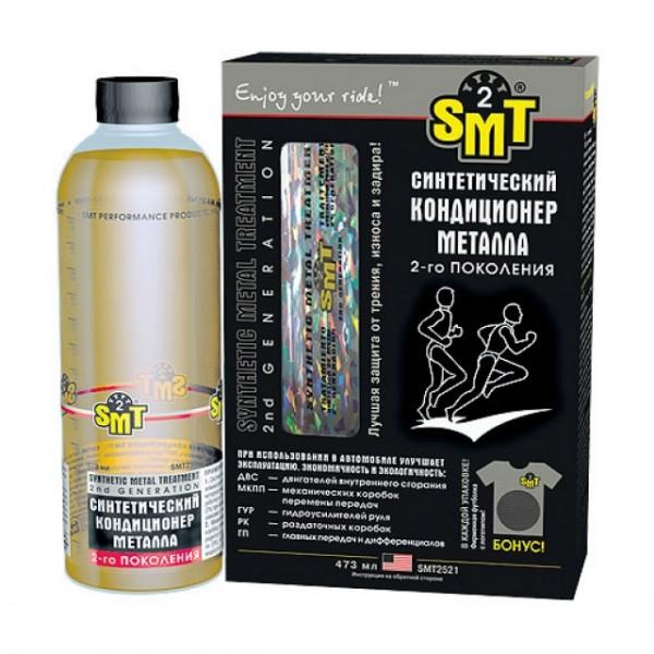 SMT 2521 100% Синтетический кондиционер металла 2-го поколения.+ ароматизатор.